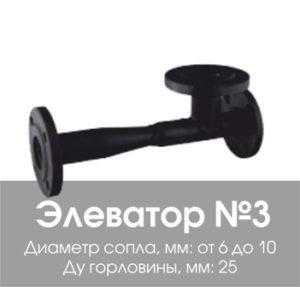 Элеватор водоструйный №3
