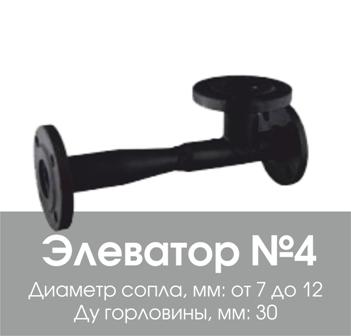 Элеватор 4 40с10бк элеватор костанайская область