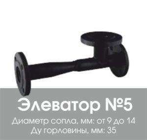 Водоструйный стальной элеватор №5